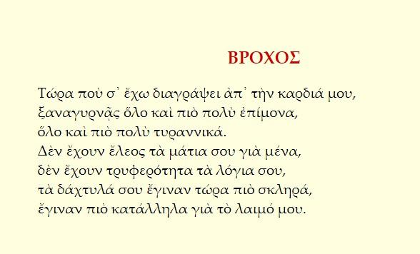 Με δικά του λόγια: Ντίνος Χριστιανόπουλος