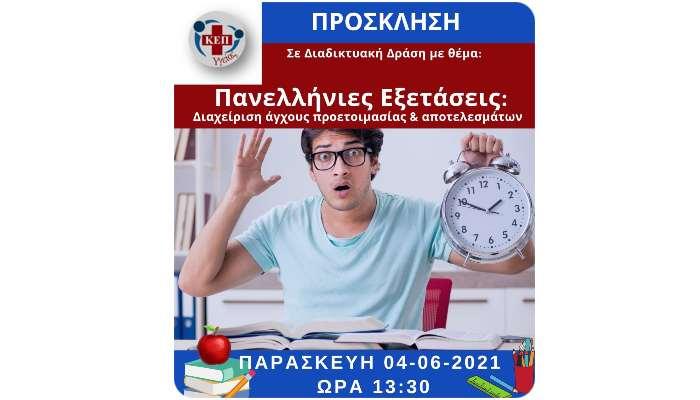 Διαχείριση άγχους στις Πανελλήνιες Εξετάσεις: ειδικό διαδικτυακό σεμινάριο από το ΕΔΔΥΠΠΥ και τον Δήμο Ηρακλείου